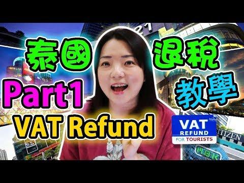 【泰國旅遊】你不可不知的泰國退稅教學Part 1|泰國退稅|手把手教你退稅|VAT Refund for tourist|euniceliciousTV