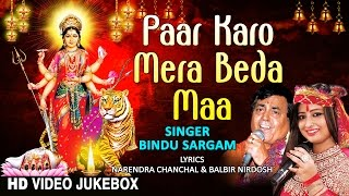 Paar Karo Mera Beda Maa I Devi Bhajan I BINDU SARGAM I Full HD Video Juke Box, Navratri 2017 Special