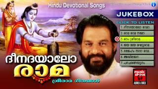 ദീനദയാലോ രാമ.. | Hindu Devotional Songs Malayalam | Sree Rama Devotional Songs Jukebox