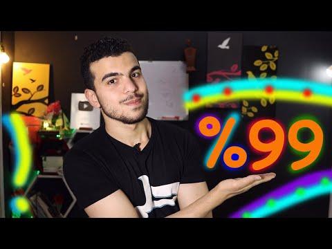 #النهايه ( اخر 30 يوم وحلم ال99%وكلية أحلامك ♥️💫)