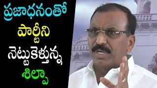 ప్రజాధనంతో పార్టీని నెట్టుకెళ్తున్న శిల్పా   Latest Political News Nandyal Leader   Political Punch