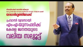 Lulu convention centre thrissur - The Most Popular High