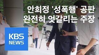 [사사건건 플러스 ②] 안희정 법정 공방 격화…오늘 부인 출석 / KBS뉴스(News)