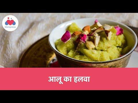 आलू का हलवा | Aaloo Ka Halwa Recipe
