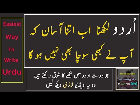 How To Write Urdu in Facebook PC/Laptop/GOOGLE