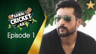 Sawal Cricket Ka Episode 1 | Mohammad Amir and Wahab Riaz | PCB
