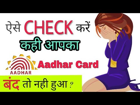 How To Check Aadhar Card Status Active Or Not ! | Hindi