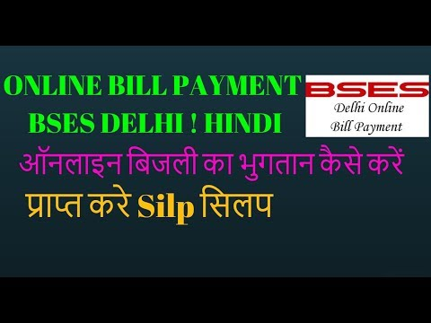 ONLINE BILL PAYMENT WITH SLIP BSES DELHI ! HINDI