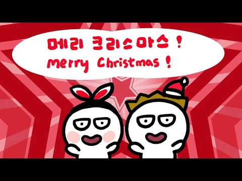 [Learn Korean in 5 minutes] Merry Christmas!!