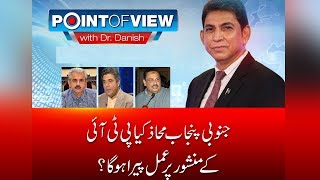 Exclusive interview with Arif Hameed Bhatti, Rana Azeem | 10:00 PM | 9 May 2018