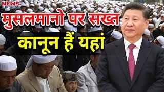 जानिए China के Muslim People के लिए बनाए गए Rules, परेशान हैं लोग