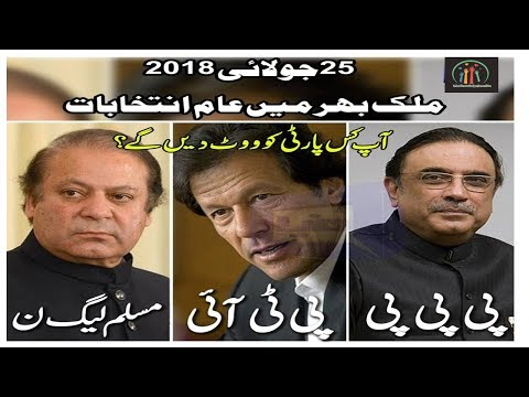 Who Will Win Election 2018  in Pakistan