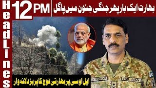 India Crossed all Lines on LOC | Headlines 12 PM | 13 September 2019 | Express News