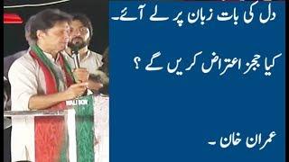 Imran Khan Statement About Supreme Court Judges | imran Khan Speech