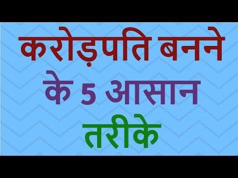 How to become crorepati ? Kaise Bane Crorepati | 5 Steps to make 1 crore easily.