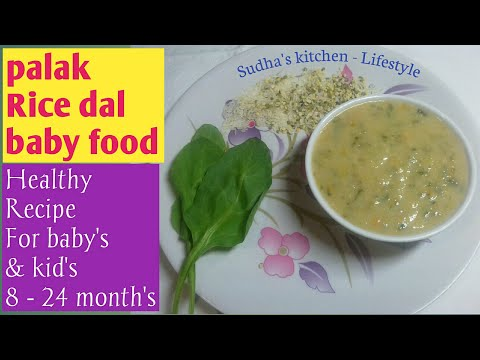 Palak Rice dal baby food| Healthy recipe for 8 to 24 month baby & kid's | palak dal kichdi by Sudha'