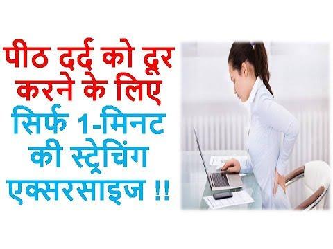 पीठ दर्द को दूर करने के लिए सिर्फ 1 मिनट की स्ट्रेचिंग एक्सरसाइज || Ayurveda Home Care