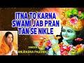 मन को तृप्त करने वाला भजन, Itna to Karna Swami Jab Pran Tan Se Nikle, ANURADHA PAUDWAL,Full HD Video Mp3