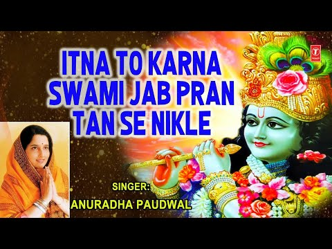 Xxx Mp4 मन को तृप्त करने वाला भजन Itna To Karna Swami Jab Pran Tan Se Nikle ANURADHA PAUDWAL Full HD Video 3gp Sex