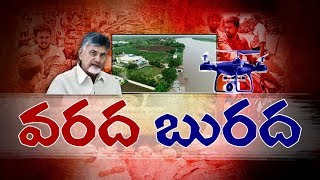 News Trend || Discussion On Chandrababu's House Drone Issue & Polavaram Project Reverse Tendering