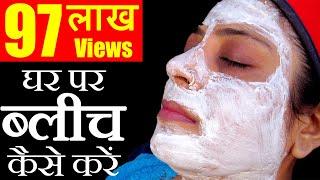 Face Bleach At Home घर पर चेहरे की ब्लीच करने की विधि Beauty Tips in Hindi by Sonia Goyal #68