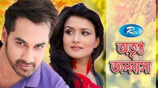 Otripto Valobasha | অতৃপ্ত ভালোবাসা | Abdun Noor Shajal, Sallha khanam Nadia | Rtv Drama | Rtv