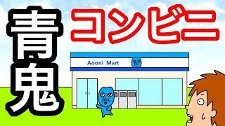 【アニメ】青鬼コンビニ