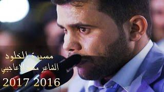 #x202b;جديد الشاعر محمد الاعاجيبي | مسيرة الخلود | جديد 2017 | Hd |#x202c;lrm;