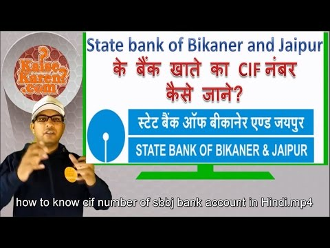 How to know cif number of sbbj bank account in Hindi | Sbbj ke CIF number ko kaise janeHindi jankari