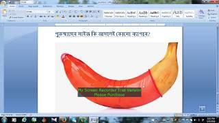 লিঙ্গের সাইজ কি আসলেই কোনো ব্যাপার//Bangla health tips