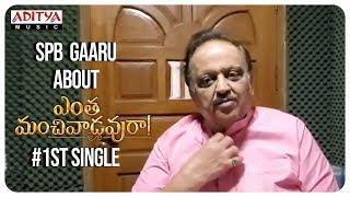 SP Balasubrahmanyam Gaaru About Entha Manchivaadavuraa 1st Single || Satish Vegesna || Gopi Sundar