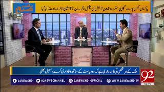 Bakhabar Subh   Khawar Ghumman   Sohail Bhatti   Ikram Hoti   7 May 2018   92NewsHD