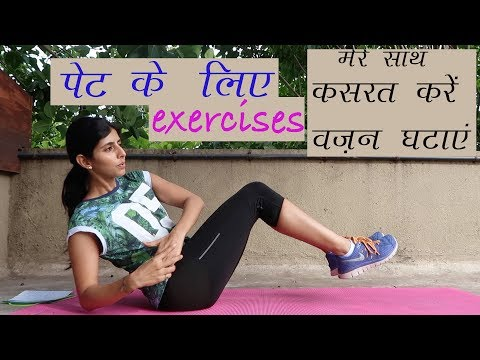 (Hindi) मेरे साथ workout करिए वजन घटाएं Stomach and Abs Exercises Full 20min Flat Stomach Workout