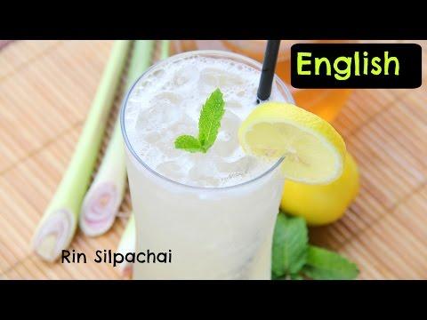 How to make Shaken Lemongrass Tea Lemonade ชาเย็นตะไคร้มะนาว