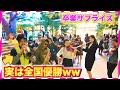 【フラッシュモブドッキリ】もしも警備員が全国優勝者だったら。。flash mob Graduation ceremony(ピアノドッキリ)
