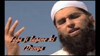 Jalwa e Jaana Full Album(junaid jamshed)