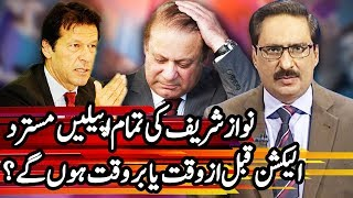 Kal Tak with Javed Chaudhry - 16 November 2017 | Express News