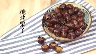 晓食堂第6集 糖烤栗子