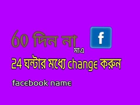 24 ঘন্টার মধ্যে change করুন আপনার fb facebook name