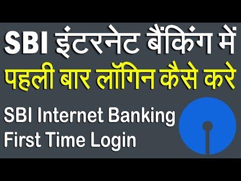 SBI Internet Banking First Time Login