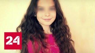 Download Убийство русской девочки шокировало Испанию: полиция продолжает поиски ее брата - Россия 24 Video