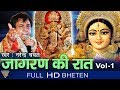 Download Jaagran Ki Raat Volume 01 || Narendar Chanchal || Eagle Devotional MP3,3GP,MP4