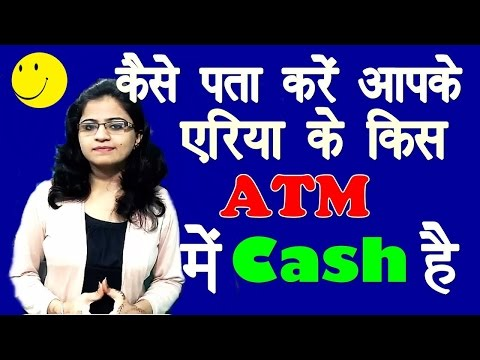 How to Find ATM With Cash in Your Area 2017| Find Nearest ATM with Cash [Hindi]