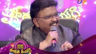 Padutha Theeyaga | 15th January 2017  | Latest Promo