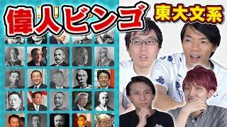 【歴史ガチ勢】偉人ビンゴ!東大流の新ゲームが運ゲーより楽しい!