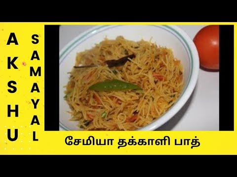சேமியா தக்காளி பாத் - தமிழ் / Semiya Tomato Bhath - Tamil