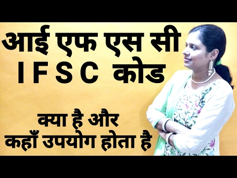 IFSC code - Bank & Banking tips - in Hindi