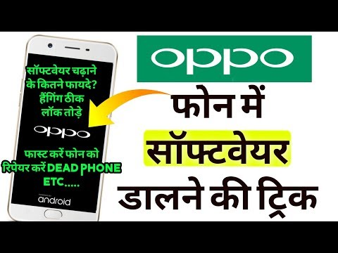 Oppo Phone Me Software Kese Chadhaye ? Full Video || Oppo Software Download