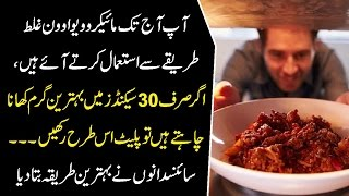 Microwave Oven Main Khana Garam Karne Ka Sahi Tarika | مائیکروویواون میں کھاناگرم کرنے کا صحیح طریقہ