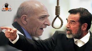 هل تعلم ماذا حدث للقاضي الذي حكم علي صدام حسين ؟